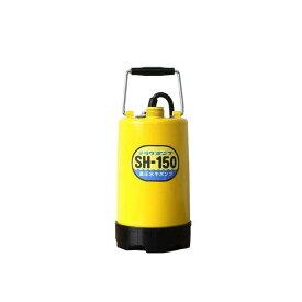 寺田ポンプ 高圧水中ポンプ(東日本用) SH-150 50Hz