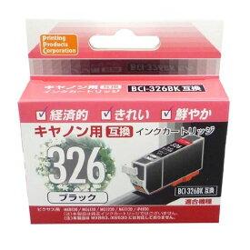 PPC汎用インクカートリッジ キャノン(Canon) BCI-326BK