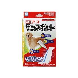 薬用 アース サンスポット 大型犬用(3.2g×3本入)/ サンスポット