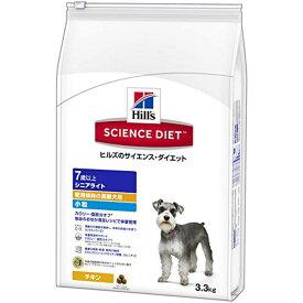 ヒルズのサイエンス・ダイエット ドッグフード シニアライト 7歳以上 肥満傾向の高齢犬用 体重管理 小粒 チキン 3.3kg