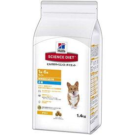 ヒルズのサイエンス・ダイエット ドッグフード ライト 肥満傾向の成犬用 体重管理 小粒 チキン 1.4kg