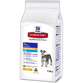 ヒルズのサイエンス・ダイエット ドッグフード シニアライト 7歳以上 肥満傾向の高齢犬用 体重管理 小粒 チキン 1.4kg