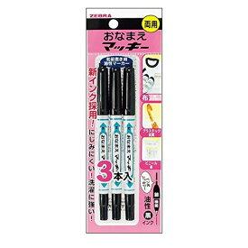 ゼブラ 油性ペン おなまえマッキー 両用 黒 3本 P-YYTS7-BK3