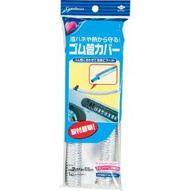 東洋アルミ 『汚れやすいガスコンロのゴム管用カバー』 ゴム管カバー 2130