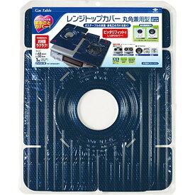 東洋アルミ 『ガスコンロ用カバー』 レンジトップカバー 丸角兼用型 2枚入 3217