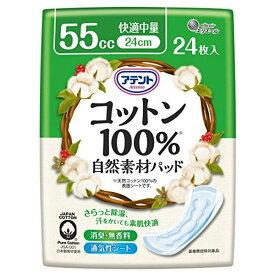 アテント コットン100% 自然素材パッド 女性用 快適中量 55cc 24cm 24枚