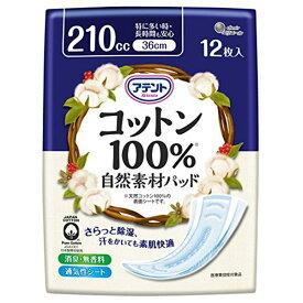 アテント コットン100% 自然素材パッド 女性用 特に多い時・長時間も安心 210cc 36cm 12枚