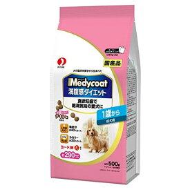 メディコート 満腹感ダイエット 1歳から 成犬用 500g(250g×2)