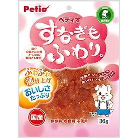 ペティオ (Petio) 犬用おやつ すなぎもふわり。 36g すなぎも