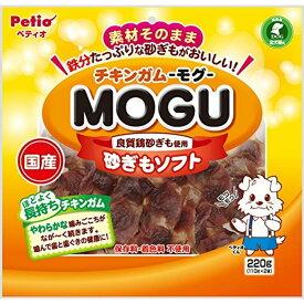 ペティオ (Petio) 犬用おやつ チキンガムMOGU 砂ぎもソフト 220g