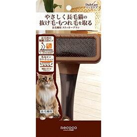 ペティオ (Petio) ネココ 長毛種用 スリッカーブラシ ペット用
