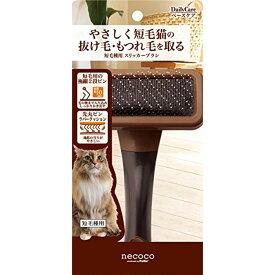【欠品中・5月末以降】ペティオ (Petio) ネココ 短毛種用 スリッカーブラシ ペット用