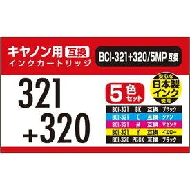 汎用インクカートリッジ キャノン(Canon) PP-C321-5P