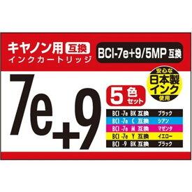 汎用インクカートリッジ キャノン(Canon) PP-C7e-5P