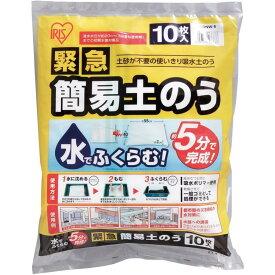 【在庫有】 土嚢 緊急簡易土のう 災害 水害 対策 防災 災害対策 ぼうさい スタンダードタイプ 10枚 土嚢袋 どのう袋 アイリスオーヤマ