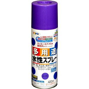 アサヒペン 水性多用途スプレー 420ML   パープル