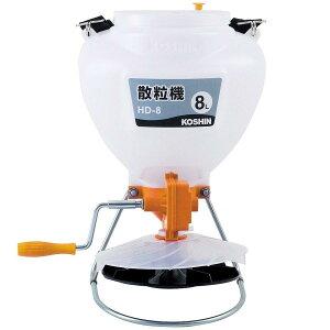 工進 手動式散粒機 HD-8 農薬散布 散布機 散粒 肥料 除草剤 手回し式