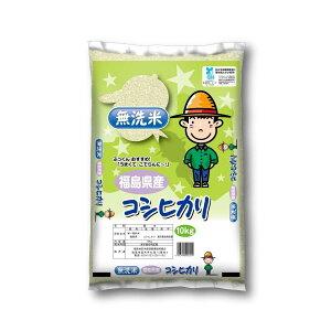 無洗米福島県産コシヒカリ こしひかり 10kg