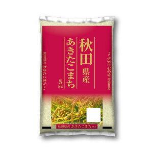 秋田県産 あきたこまち 5kg お米 白米 むらせライス 国産 東北 精米