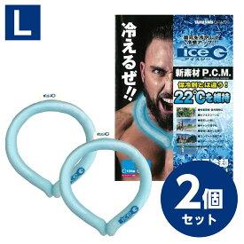 【2個セット (Lサイズ×2)】 山真 ICEG-L 神風 アイスG Lサイズ 保冷温度22度 アイスジー 熱中症対策 アウトドア ネッククーラー アイス ネック バンド クーラー