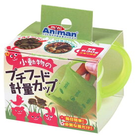 ドギーマン(DoggyMan) 小動物のプチフード計量カップ ウサギ/フェレット/モルモット/ハムスター/小鳥/給餌/ミニアニマン