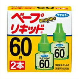【メール便対応】フマキラー ベープ リキッド取替えボトル 60日2本入り 無香料・低刺激 ※ネコポス不可