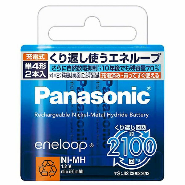 【メール便・ネコポス対応】パナソニック エネループ 【BK-4MCC/2】 ニッケル水素電池単4形 2本入 Panasonic eneloop