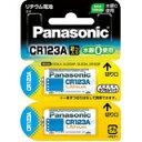 【メール便・ネコポス対応】パナソニック カメラ用 リチウム電池 CR123A 2個入 Panasonic