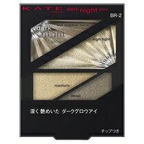 【定形外&ネコポス対応】カネボウ KATE ケイト ダークナイトグロウ【BR-2】アイシャドウ 3.0g