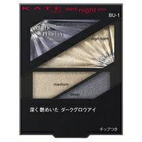 【定形外&ネコポス対応】カネボウ KATE ケイト ダークナイトグロウ【BU-1】アイシャドウ 3.0g