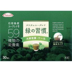 【メール便対応】タケダのユーグレナ 緑の習慣 大麦若葉・ケール 30包 ※ネコポス不可
