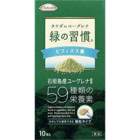 【メール便対応】タケダのユーグレナ 緑の習慣 ビフィズス菌 10包 ※ネコポス不可