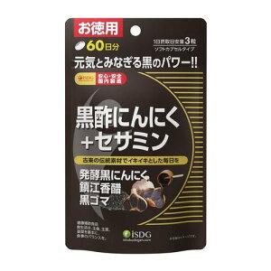 【ネコポス対応】医食同源ドットコム 黒酢にんにく+セサミン 60日分180粒