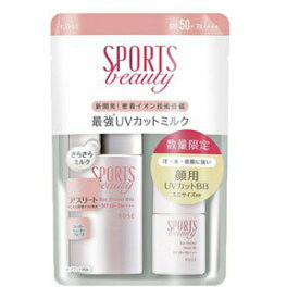 【メール便対応】コーセー スポーツビューティ サンプロテクトミルク 限定セット