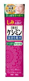 【メール便対応】 小林製薬 薬用 ケシミン 浸透化粧水 さっぱり 160ml※ネコポス不可