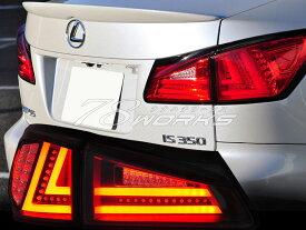 IS LEDテール GSE20 GSE21 GSE25 USE20 IS ISF ファイバーテールV3 流れるウインカー シーケンシャルウインカー 78WORKS (J224