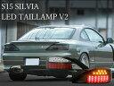 シルビア LEDテール S15 LEDテールV2 シーケンシャルウインカー 流れるウインカー 78WORKS (S187