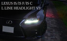 IS ヘッドライト GSE20 GSE21 GSE25 USE20 IS ISF ISC 前期用 後期純正ルック LラインヘッドライトV3 流れるウインカー シーケンシャルウインカー 78WORKS (S257