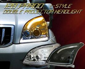 ランクルプラド ヘッドライト 120系 ハロゲン車 Lスタイルダブルプロジェクターヘッドライト シーケンシャルウインカー CRYSTALEYE(L219