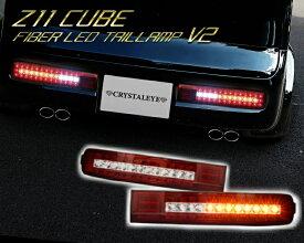 キューブ LEDテール Z11 フルLEDテールランプV2 流れるシーケンシャルウインカー CRYSTALEYE (J238