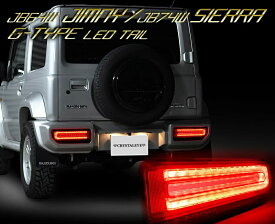 ジムニー LEDテール JB64W JB74W GタイプLEDテール 流れるシーケンシャルウインカー CRYSTALEYE (L225