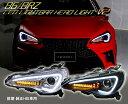 86 BRZ ヘッドライト ZN6 ZC6 ハチロク クリスタルアイLEDライトバー ヘッドライト V2 HID車用 CRYSTALEYE(J003