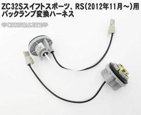 スイフト 変換ハーネス ZC32S スイフトスポーツ/RS用 テールランプ バックランプ変換ハーネスCRYSTALEYE(J052HN