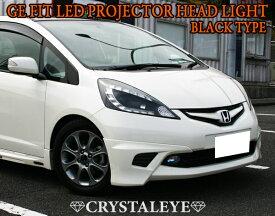 フィット ヘッドライト GE6〜9 LEDプロジェクターヘッドライト V3 ブラック 純正HID車用 CRYSTALEYE(J084