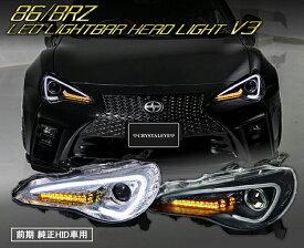86 BRZ ヘッドライト ZN6 ZC6 ハチロク クリスタルアイLEDライトバー ヘッドライト V3 HID車用 流れるウインカー仕様 CRYSTALEYE(J140