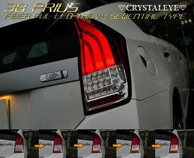 プリウス LEDテール ZVW30系 ZVW30 プリウス ファイバーフルLEDテール V4 流れるウインカータイプ CRYSTALEYE(J168