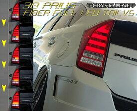 プリウス LEDテール ZVW30系 ファイバーフルLEDテールV5 流れるウインカーシーケンシャルタイプ CRYSTALEYE(S195