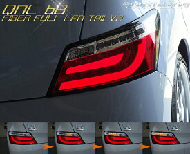 bB LEDテール QNC20系 クリスタルファイバーLEDテールV2 流れるウインカー仕様 CRYSTALEYE(S201