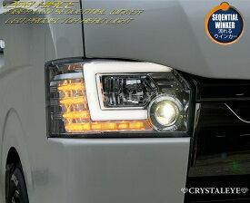 ハイエース ヘッドライト 200系 4型 ファイバーLED シーケンシャルウインカー内蔵 LEDプロジェクターヘッドライト CRYSTALEYE (S231
