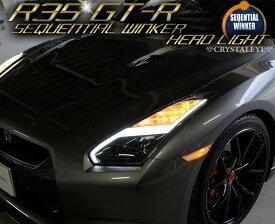 GT-R LEDヘッドライト R35 後期スタイル LEDファイバーヘッドライト シーケンシャルウインカー内蔵 CRYSTALEYE (S249